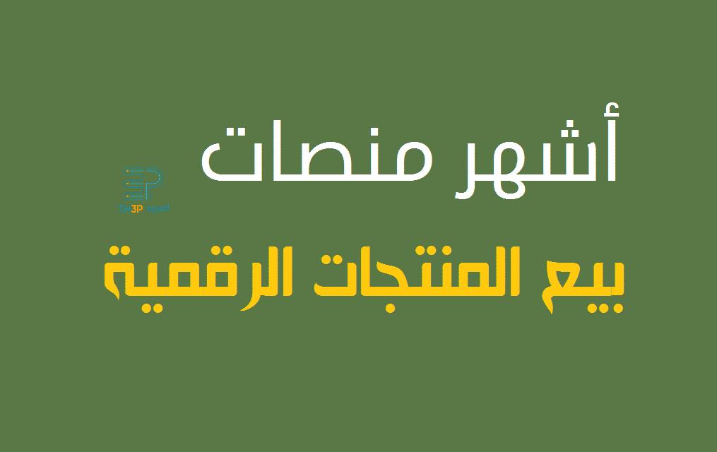 منصات بيع المنتجات الرقمية العربية والعالمية لتحقيق الأرباح
