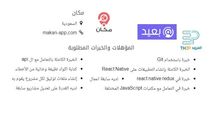 مبرمج و مطور تطبيقات رياكت نيتف React Native عن بعد