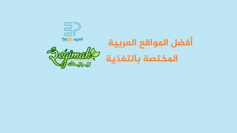 افضل المواقع العربية المختصة بالتغذية