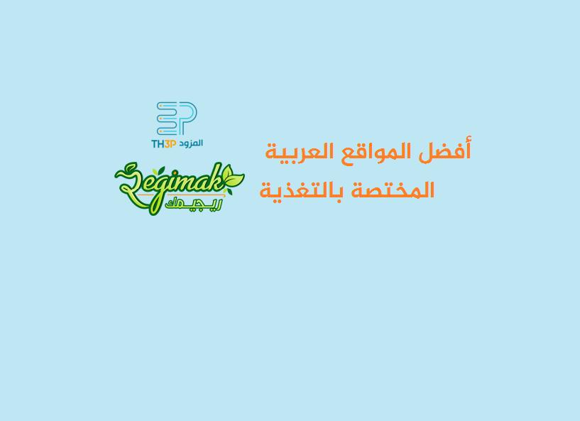 ريجيمكافضل المواقع العربية المختصة بالتغذية