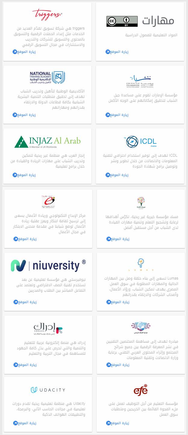 شركاء مهارات من جوجل