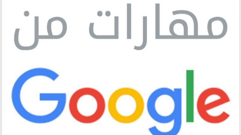 مهارات من جوجل موقع يمنحك فرصة للحصول على شهادات معتمدة من جوجل